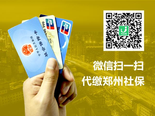 代缴郑州社保公司 杭州哪里有公积金代缴 杭州今元嘉和人力资源有限公司