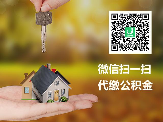 公积金代取/社保办理平台/杭州今元嘉和人力资源有限公司