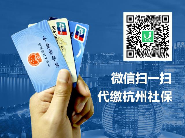 杭州社保公司-代缴社保中央-杭州今元嘉和人力资源无限公司