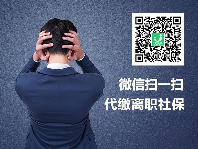 杭州离任社保平台-代庖东莞社保公司-杭州今元嘉和人力资源无限公司