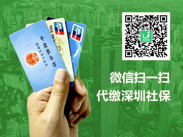深圳社保基金办理局-离任社保中央-杭州今元嘉和人力资源无限公司