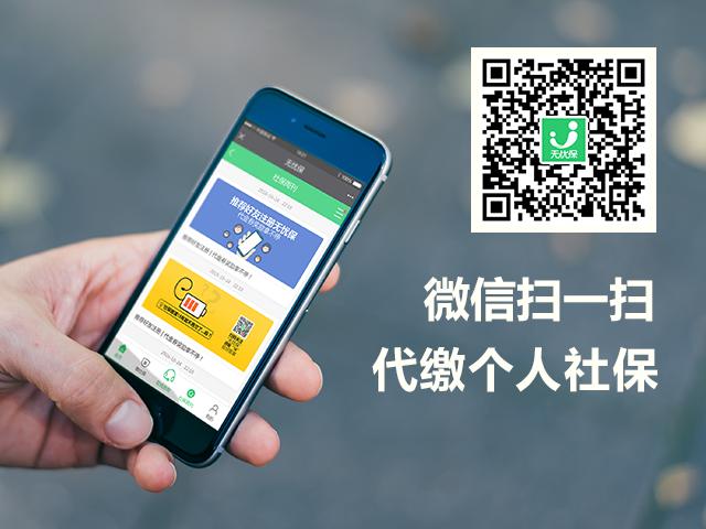 个人社保补交-网上怎么交社保-杭州今元嘉和人力资源有限公司