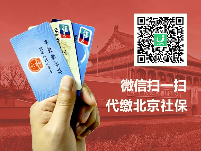 个人北京社保_社保挂靠_杭州今元嘉和人力资源有限公司