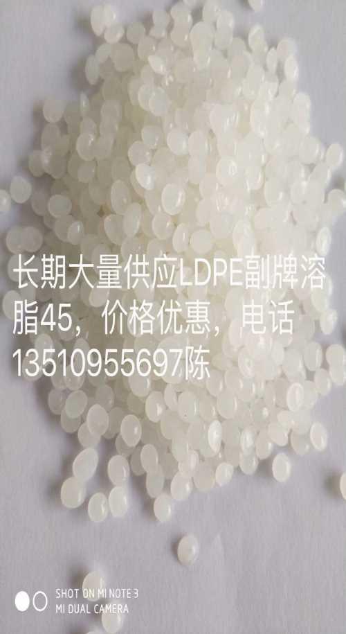 透明LDPE现货-大沽ABS-深圳市帕菲特贸易有限公司