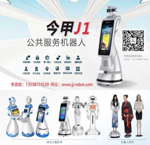 迎宾公共服务机器人J1营销 餐饮机器人公司 广州今甲智能科技有限公司