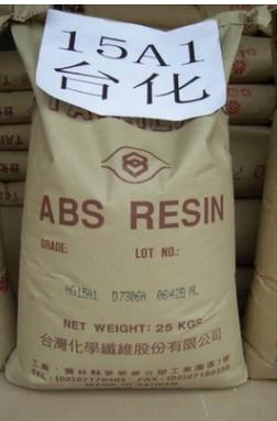 台化15A1-阻燃ABS副牌塑料-深圳市帕菲特贸易有限公司