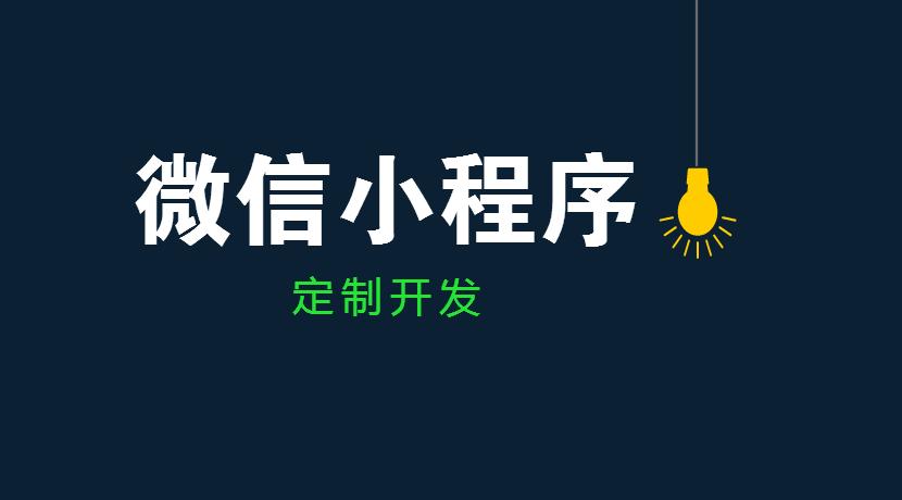 湖南微信小程序开发哪家公司便宜_湖南网站建设公司排行榜_长沙夏众院信息科技有限公司