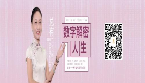 数字解密人生视频_科学带宝宝母婴课程_上海从知教育科技有限公司