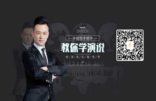 超级演讲大师_上海演说培训机构_上海从知教育科技有限公司