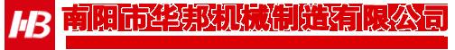 南阳市华邦机械制造有限公司