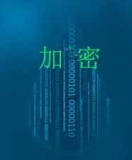 加密授权哪个好 web框架开发 深圳市华晨信息技术有限公司