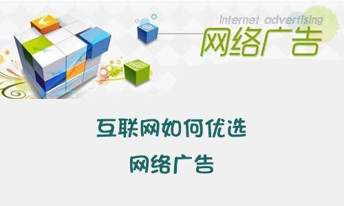 互联网广告趋势_仪器信息网