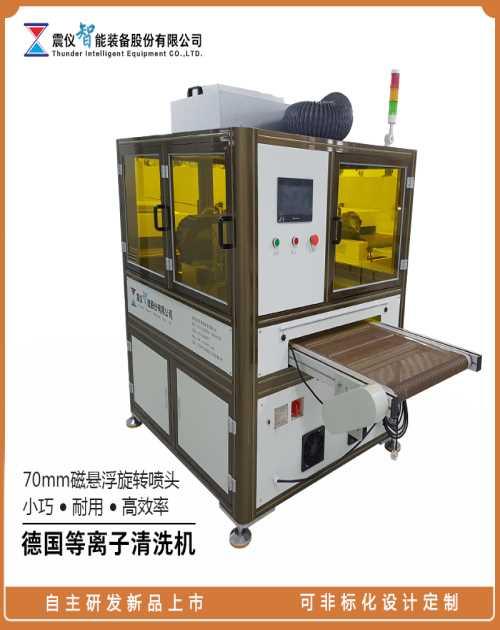 等离子清洗机哪家好-等离子喷涂镀膜设备多少钱-广东震仪智能装备股份有限公司