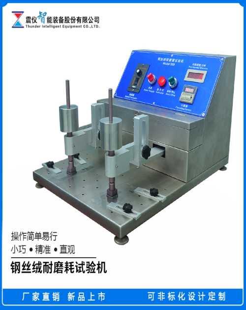 洗濯机 高质量广东优质水点角测定仪效劳商 维护液喷涂镀膜设置装备摆设专业定制