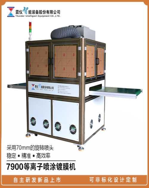 什么是瀑布式等离子喷涂设备 等离子清洗机厂家 广东震仪智能装备股份有限公司