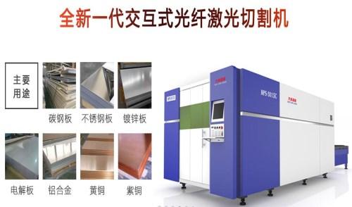 激光加工、激光切割加工、激光工艺、激光切割价格、切_91采购网