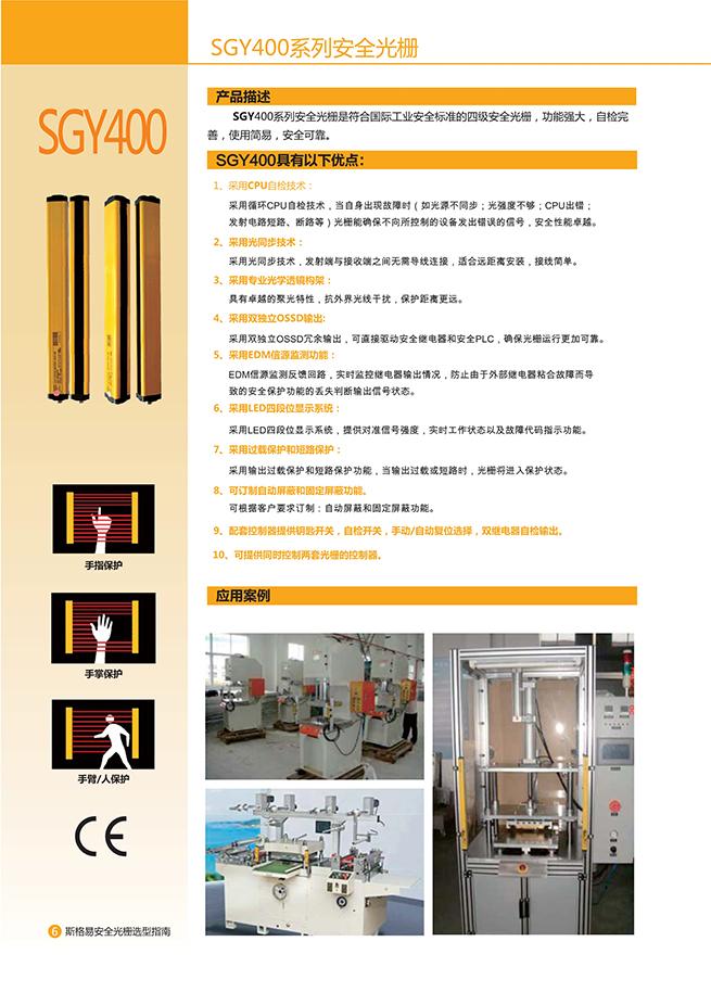 四级安全光栅品牌_通用光幕报价_深圳市斯格易科技