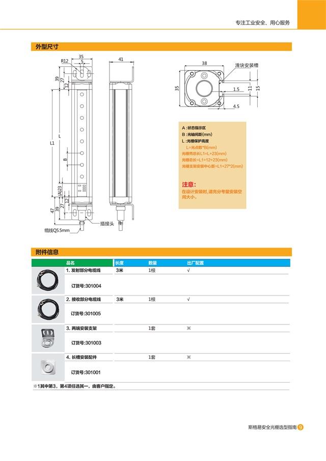 优质压力传感器-机械通用光栅价格-深圳市斯格易科技有限公司
