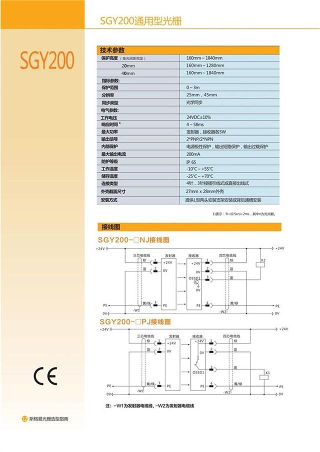 冲床安全光幕供应商_通用光栅优点_深圳市斯格易科技有限公司