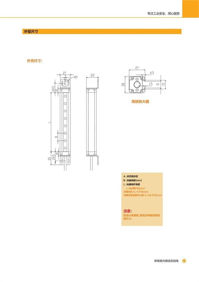 测量光栅生产厂家_品牌通用光幕哪家好_深圳市斯格易科技有限公司