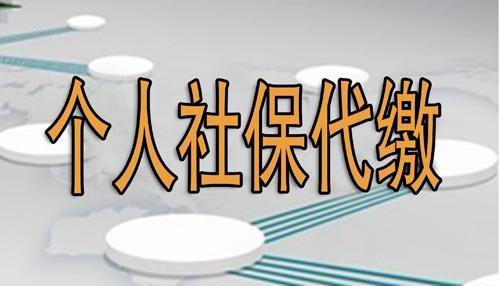 福田社保代缴机构_专业公司注册联系方式_深圳市跃邦实业有限公司