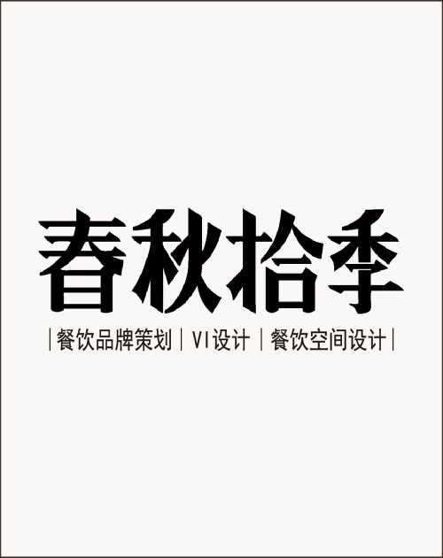 深圳市春秋拾季文化传播有限公司