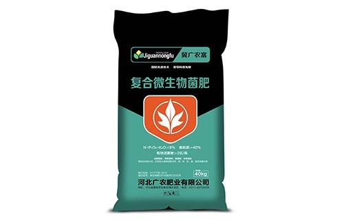 菌肥哪家好-河北生物肥哪里好-河北广农肥业有限公司