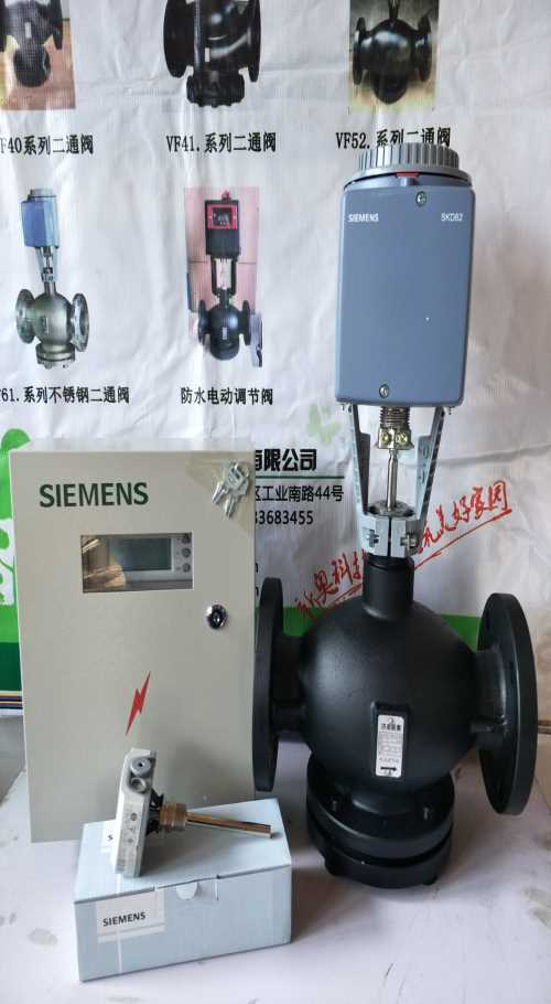提供西门子蒸汽温控阀供应 常州西门子电动减压阀供应商 山东济南新奥自控科技有限公司