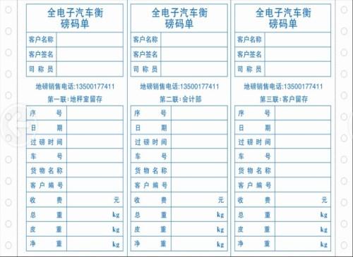 广东惠州梅州地磅单价钱效劳商 正宗东莞地磅配件厂家直销