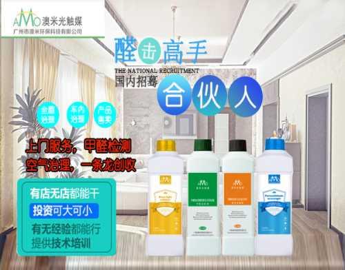 环保光触媒加盟德律风 光触媒除甲醛公司 广州市澳米环保科技无限公司
