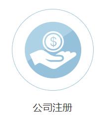 工商注册公司电话 罗湖社保代缴多少钱 深圳市跃邦实业有限公司