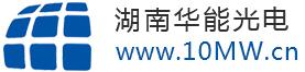 湖南华能光电有限公司