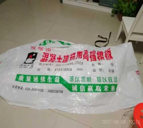 广西建筑模板包装袋公司-便宜的石膏板包装袋电话-费县第一板材包装袋厂