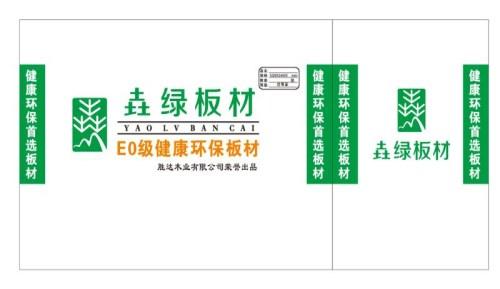 山东生态板包装袋公司_山东建筑模板包装袋企业_费县第一板材包装袋厂