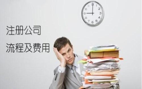 我们推荐正规0元注册公司联系电话服务商 广东深圳专业公司注册上门服务厂家直销