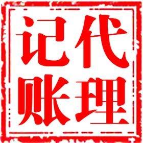 特价99元代理记账_提供代理报税记账_深圳市跃邦实业有限公司