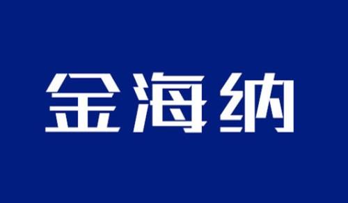 深圳市金海纳纸制品有限公司