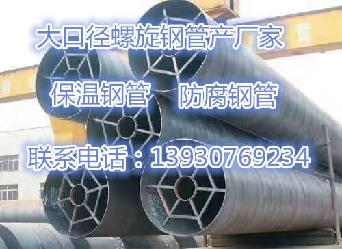 219-3620螺旋钢管_耐温高密度聚氨酯保温钢管_河北长荣管道制造公司