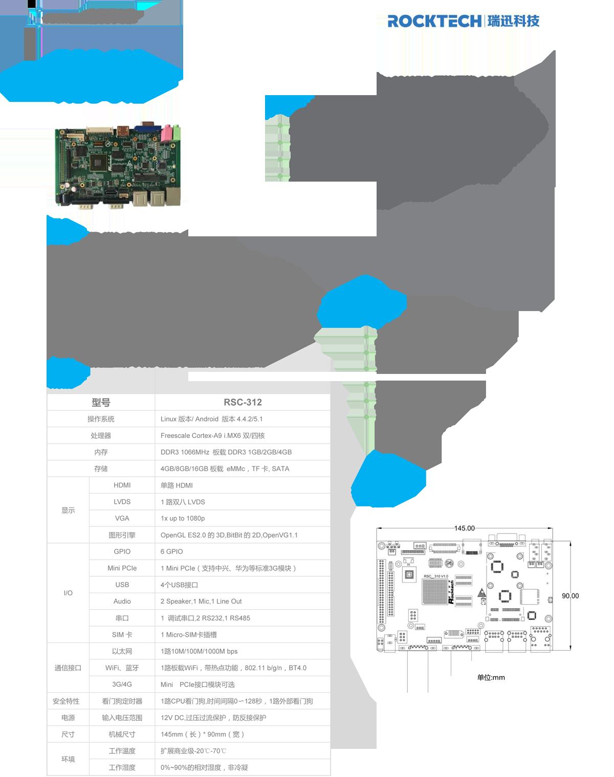 6路串口i.MX6工控机生产厂家_临沂网上批发城