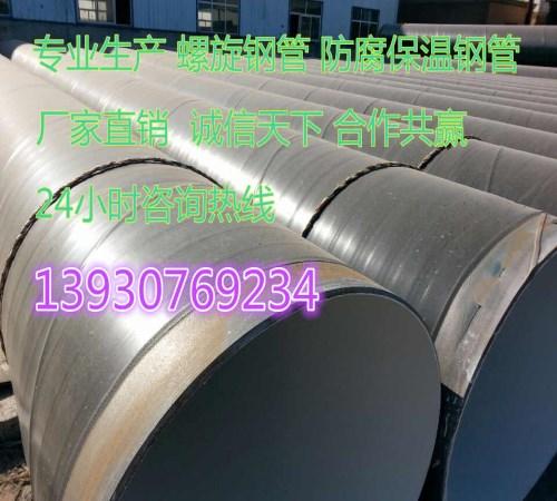 TPEP防腐钢管生产厂家 沧州大口径聚氨酯发泡保温钢管销售 河北长荣管道制造公司