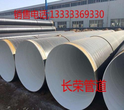 大口径3PE防腐螺旋钢管生产厂家_国标螺旋管生产厂家_河北长荣管道制造有限公司