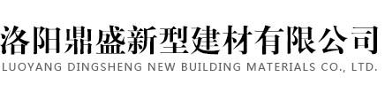 洛阳鼎盛新型建材有限公司