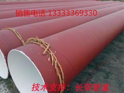 环氧树脂防腐螺旋管 给水ipn环氧树脂螺旋钢管价格 河北长荣管道制造有限公司