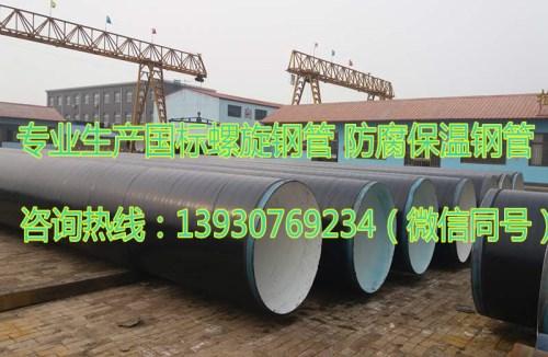 河北加强级TPEP防腐钢管厂家-蒸汽管道9711螺旋钢管制作工艺-河北长荣管道制造公司