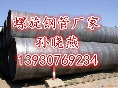 大口径国标螺旋钢管