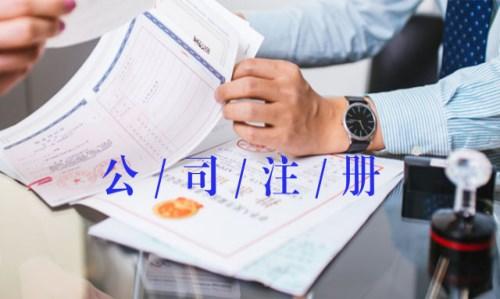 怎样注册新公司 代庖深圳公司社保 广州诺本商务效劳无限公司