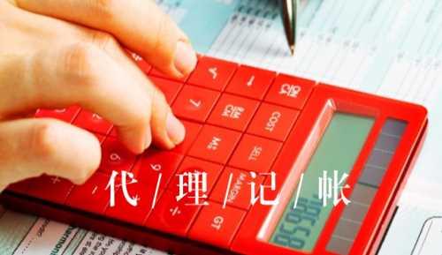 代理记账效劳/变卦股份公司/广州诺本商务效劳无限公司