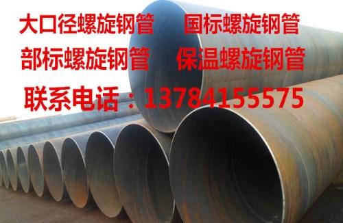 大口径直缝钢管-湖南大口径螺旋钢管制造厂家-河北长荣管道制造有限责任公司