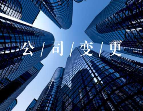 变卦公司注册地点顺序_香港银行开户流程_广州诺本商务效劳无限公司