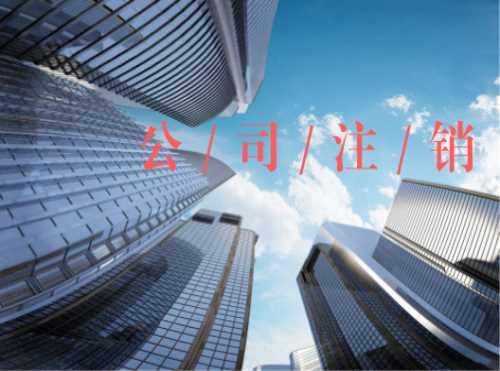商业公司登记流程_广州公司注册多久工夫_广州诺本商务效劳无限公司